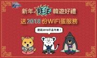 3月20日前遊韓即可登記換領WiFi蛋
