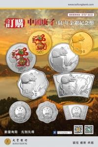 中國庚子(鼠)年金銀紀念幣