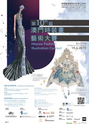 第十屆澳門時裝畫藝術大賽公開徵作品