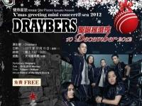雙魚星號Draybers 聖誕搖滾夜