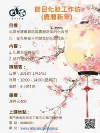 節日化妝工作坊(農曆新年)