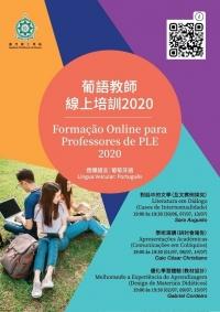 葡語教師線上培訓課程