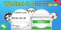 WeChat 5.1 for Android