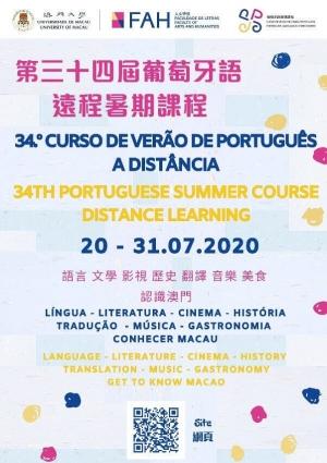 澳大線上葡語暑期課程