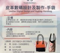 皮革數碼設計及製作 - 手袋課程