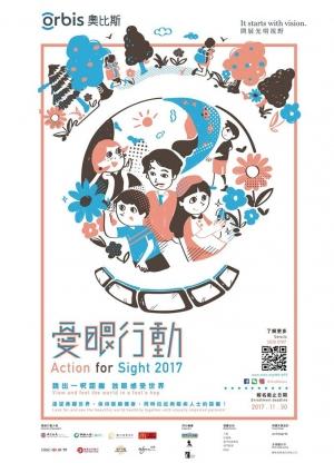 愛眼行動2017