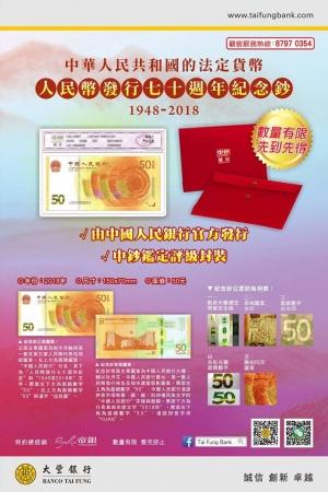 人民幣70週年紀念鈔