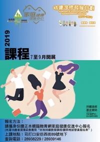 鮑青網7-9月持續教育課程