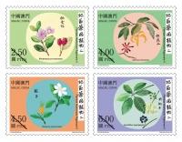 地區藥用植物郵票