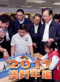 2011澳門年鑑