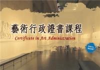 藝術行政證書課程