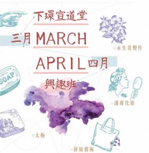 下環宣道堂三月至四月興趣班