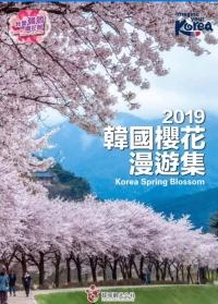 韓國賞櫻地匯集 - 蔚山