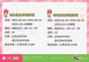 青妍閣1-4月興趣班