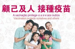 11月23日起全民免費接種流感疫苗