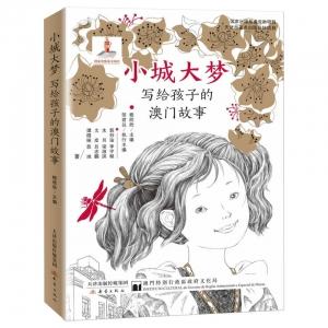 寫給孩子的澳門故事簡體版於內地發行