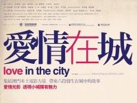 本地電影《愛情在城》港上映