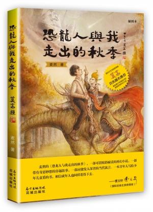 澳大生新書與《魔戒》相提並論