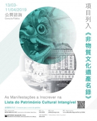 項目列入《非物質文化遺產名錄》公開諮詢