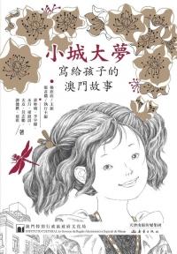 小城大夢寫給孩子的澳門故事入圍原創好童書