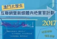 大學生互聯網暨新媒體內地實習計劃2017