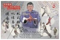 武術健身郵票