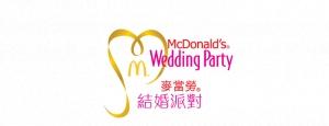 麥當勞結婚派對套餐