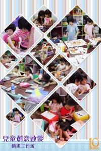 兒童創意啟蒙繪畫工作坊