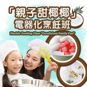 親子甜椰椰電器化烹飪班