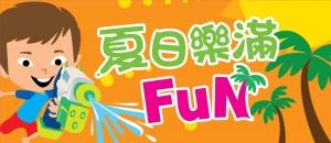 """""""反斗城""""暑期玩具手冊"""