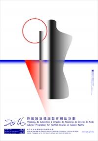 2016時裝設計樣版製作補助計劃