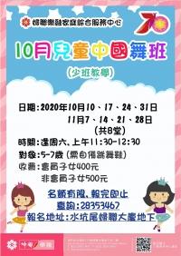 10月兒童中國舞班