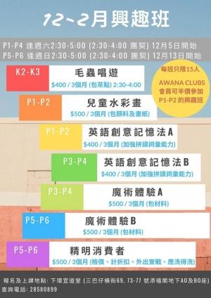 下環宣道堂12-2月興趣班