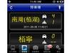 「交通資訊站」apps下載