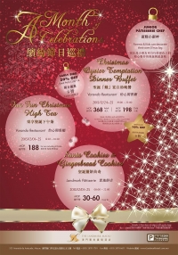 怡心閣「聖誕蠔」宴自助餐