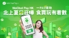 WeChat Pay 夏日激賞