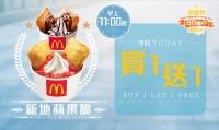 麥當勞日日開心MORE大放送