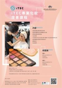 ITEC 專業化妝證書課程