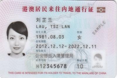 下月起港澳居民可在內地換發補發回鄉證