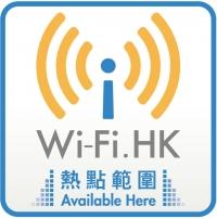 香港5000個Wi-Fi熱點免費上網