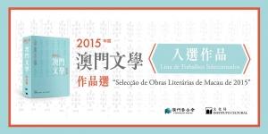 2015年度澳門文學作品選入選名單