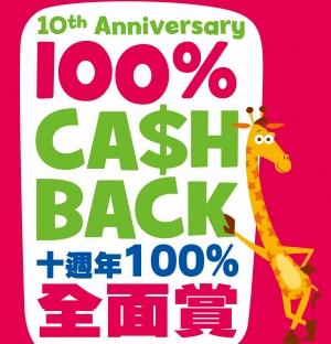 """玩具""""反""""斗城十週年免費購物日"""