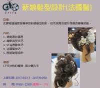新娘髮型設計(法國髻)
