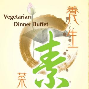 養生素菜自助晚餐