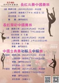 長虹第一季舞蹈課程