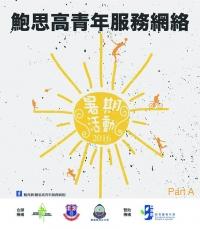 鮑青網暑期活動-中小學課後多元