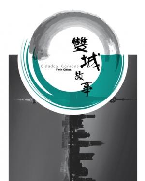 《雙城故事》招募編、導、演