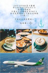 Cafe Voyage夏日獻禮
