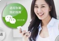 微信取籌 預約銀行服務
