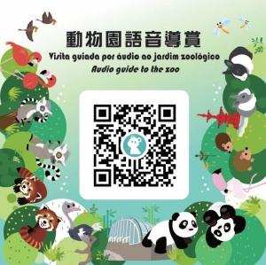 市政署推公園動物區語音導賞